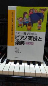 ピアノ実技と楽典