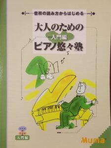ピアノ悠々塾入門