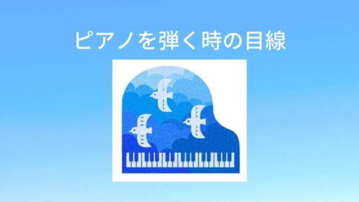 ブルー背景に青いピアノイラスト