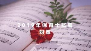 楽譜とバラに「2019年保育士試験対策」の文字