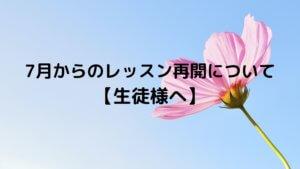 7月のレッスン再開について【生徒様へ】