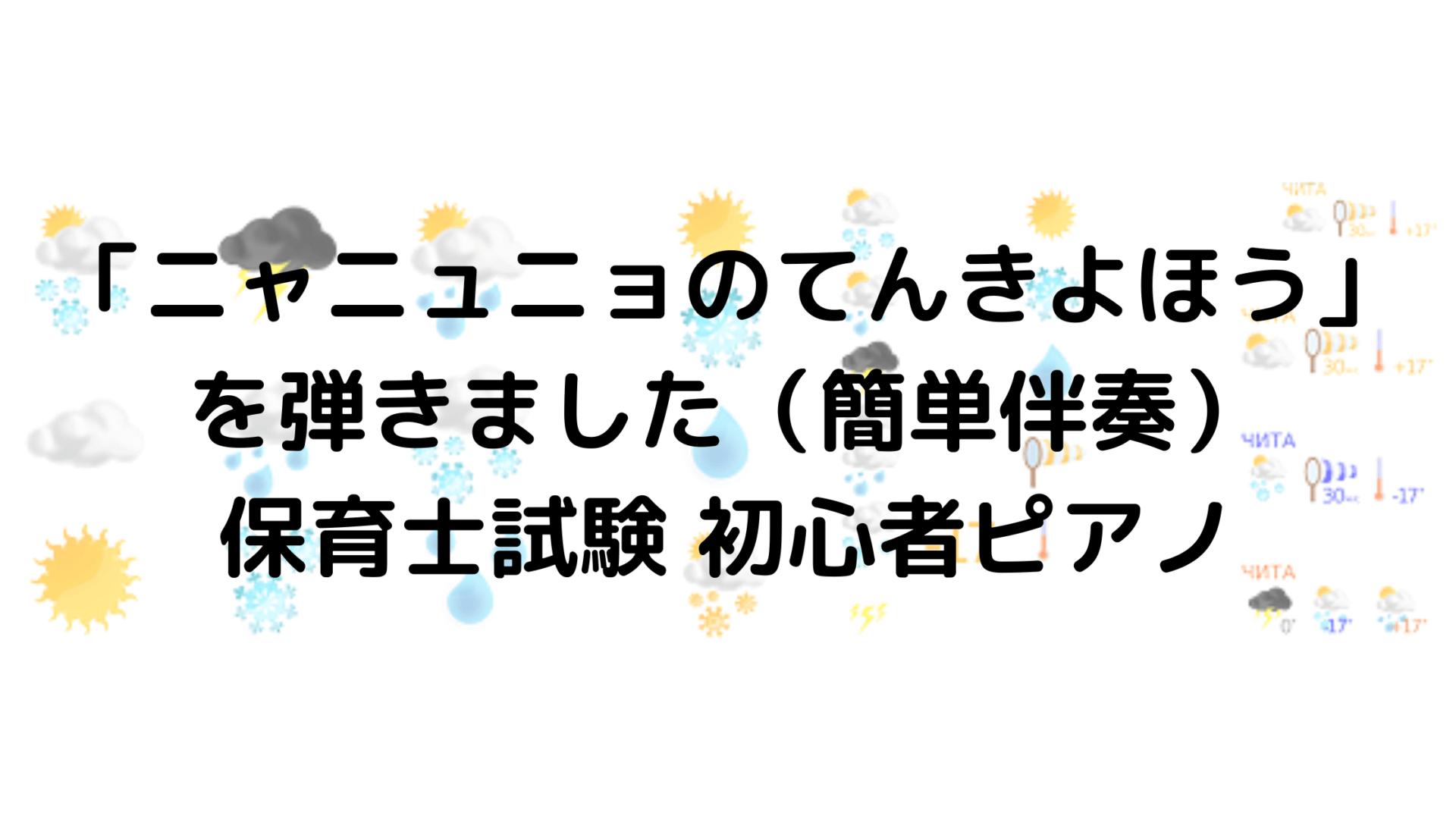 天気マークの背景に「ニャニュニョのてんきよほう」簡単伴奏 保育士試験 初心者ピアノの文字入れ