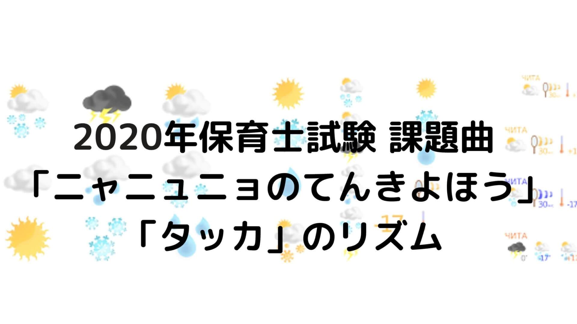 天気のマークの壁紙「2020年保育士試験 課題曲ニャニュニョのてんきよほう タッカのリズム」の文字入れ