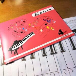 音楽ノートと紙鍵盤の写真